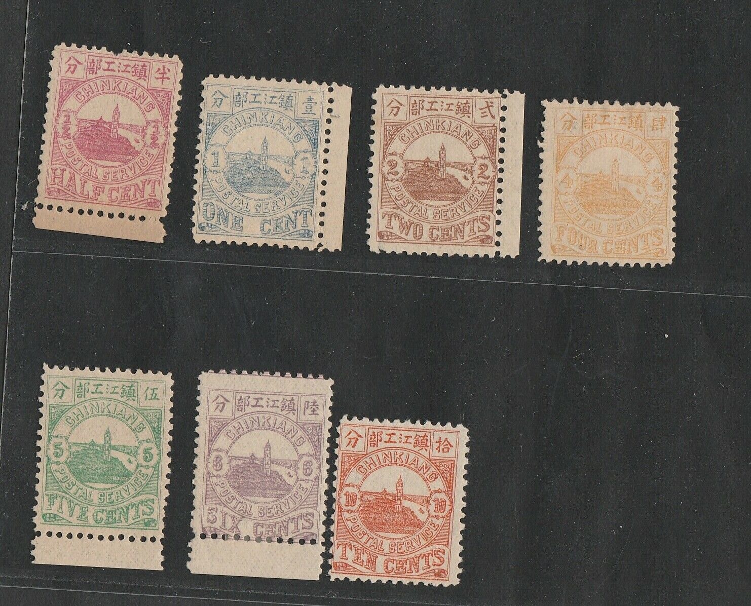 1894 ChinKiang Local Post,  1st issue complete set of 7, .  Chan LCH1 - 7 (1)